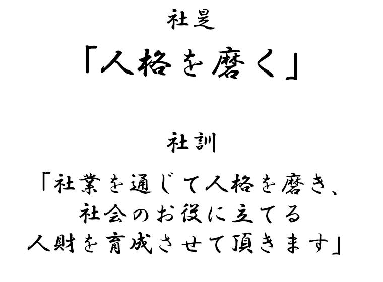 Bestnavi.jp companyの社是・社訓